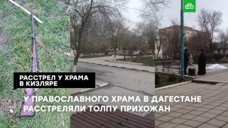 Ухрама вКизляре расстреляли толпу прихожан: много жертв