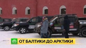 В Петербурге стартовала автоэкспедиция по городам Русского Севера