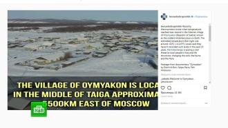 «Минус 60 — это норма»: якутские синоптики ответили встревоженному Ди Каприо