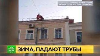 Сражавшиеся с сосульками кровельщики едва не покалечили дом в центре Петербурга