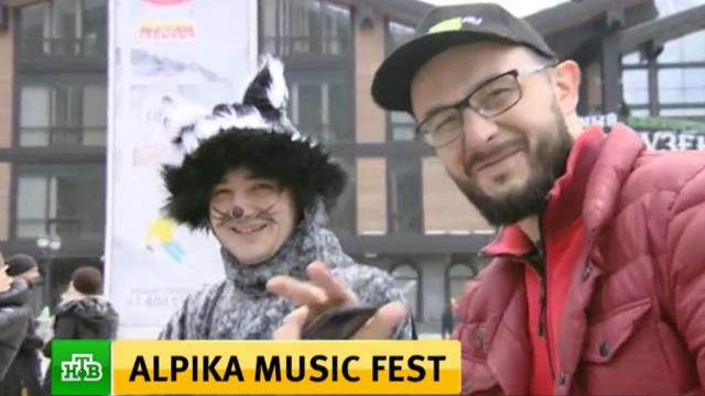 В Сочи стартовал фестиваль Alpika Music Fest.Сочи, музыка и музыканты, фестивали и конкурсы.НТВ.Ru: новости, видео, программы телеканала НТВ
