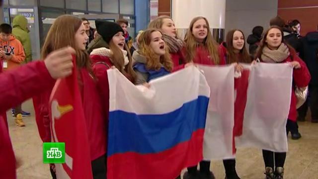 Российских олимпийцев в Шереметьево ждал горячий прием.Олимпиада, Южная Корея, фанаты, фигурное катание, хоккей.НТВ.Ru: новости, видео, программы телеканала НТВ