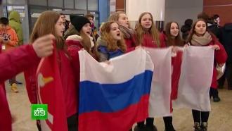 Российских олимпийцев в Шереметьево ждал горячий прием