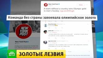 «У США подгорает»: вСети высмеяли материал New York Post опобеде российских хоккеистов