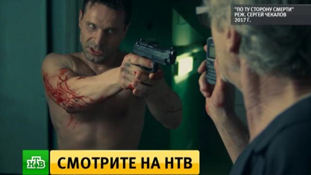«По ту сторону смерти»: на НТВ — премьера детектива с элементами триллера.НТВ, артисты, знаменитости, кино, сериалы.НТВ.Ru: новости, видео, программы телеканала НТВ