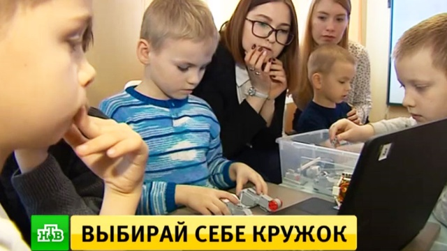 Равные возможности: школьники смогут выбрать кружки независимо от их стоимости.дети и подростки, образование.НТВ.Ru: новости, видео, программы телеканала НТВ