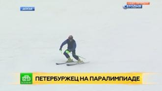 На Паралимпиаду в Пхёнчхан отправился уникальный горнолыжник из Петербурга