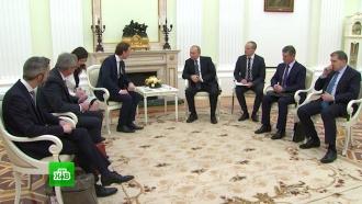 Путин иКурц вКремле обсудили Украину, газ исанкции