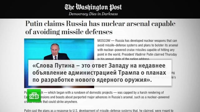 «Добро пожаловать в ядерную гонку»: как в США отреагировали на послание Путина.Путин, СМИ, США, армия и флот РФ, вооружение, интервью.НТВ.Ru: новости, видео, программы телеканала НТВ