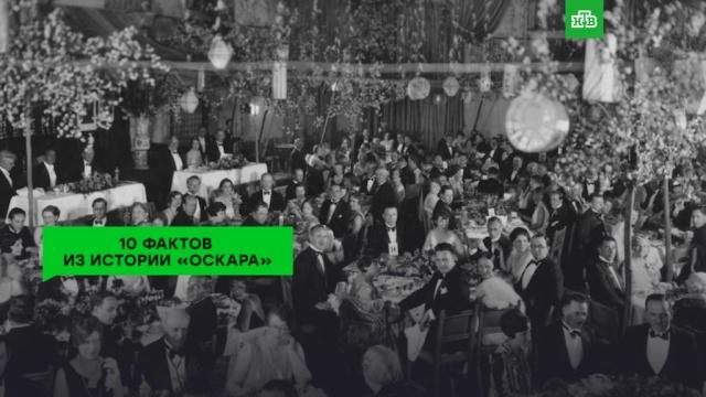 История «Оскара»: 10фактов опрестижной американской кинопремии.ЗаМинуту, Оскар, кино, награды и премии.НТВ.Ru: новости, видео, программы телеканала НТВ