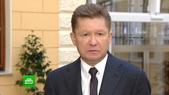 «Газпром» уведомил Киев оначале расторжения контрактов