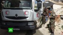 В Восточную Гуту вошла колонна с гуманитарной помощью