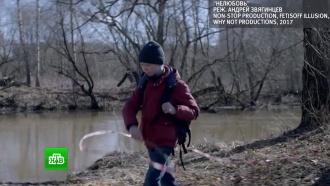 «Нелюбовь» Звягинцева уступила «Оскар» «Фантастической женщине» из Чили