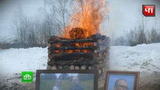 Прокуроры проверят язычников, сжегших покойника вкировском лесу