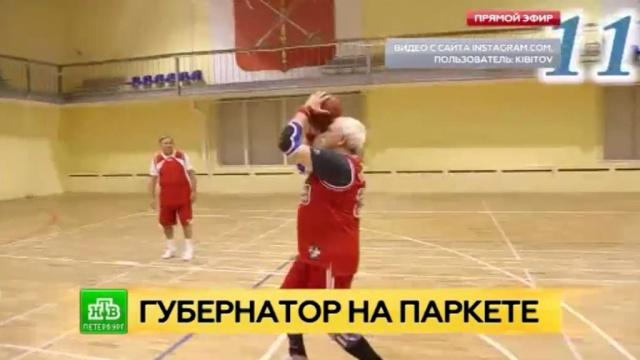 Губернатор Петербурга сыграл в баскетбол в поддержку предвыборного флешмоба.Полтавченко, Санкт-Петербург, баскетбол, выборы, губернаторы, соцсети.НТВ.Ru: новости, видео, программы телеканала НТВ