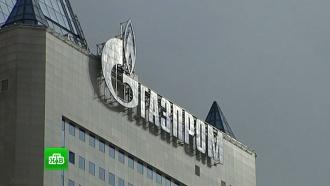 «Газпром» обжаловал решение Стокгольмского арбитража по спору с«Нафтогазом»