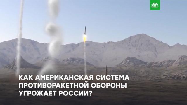 Оборона или нападение: как американская система ПРО угрожает России?ЗаМинуту, США, армия и флот РФ, ракеты.НТВ.Ru: новости, видео, программы телеканала НТВ