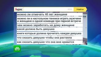 Какой должна быть девушка: «Яндекс» обнародовал самые популярные запросы о женщинах