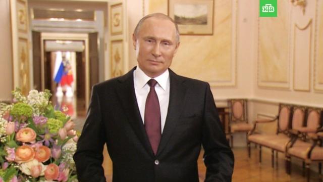 Путин поздравил россиянок с8Марта.Путин, женщины, торжества и праздники.НТВ.Ru: новости, видео, программы телеканала НТВ
