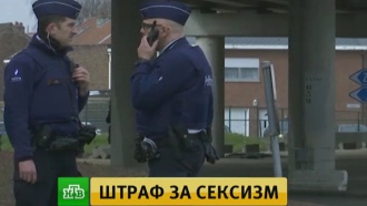 В Бельгии выписали первый штраф за публичный сексизм