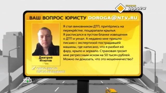 «Юридический салон», 10 марта.автомобили, Главная дорога. Юридический салон.НТВ.Ru: новости, видео, программы телеканала НТВ