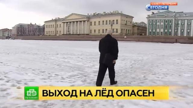 Спасатели прогоняют с Невы гуляющих по льду петербуржцев.МЧС, Нева, Санкт-Петербург, лед, реки и озера.НТВ.Ru: новости, видео, программы телеканала НТВ