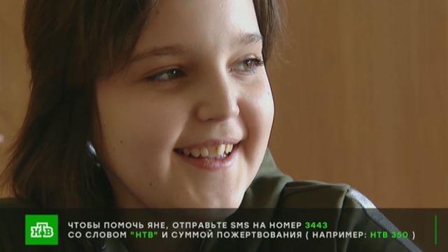 Яне Петровой нужны деньги для борьбы стяжелым недугом.SOS, благотворительность, болезни, дети и подростки, здоровье, онкологические заболевания.НТВ.Ru: новости, видео, программы телеканала НТВ