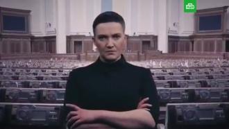 «Бабах, що, всралися?»: Савченко грубо потроллила депутатов Рады