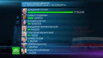 Итоги выборов: почти два миллиона петербуржцев проголосовали за Путина