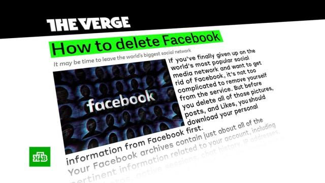Акционеры подали всуд на Facebook из-за скандала сутечкой данных.Facebook, Великобритания, Интернет, США, выборы, скандалы.НТВ.Ru: новости, видео, программы телеканала НТВ