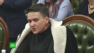 Савченко назвала украинскую власть «гнилой ямой»