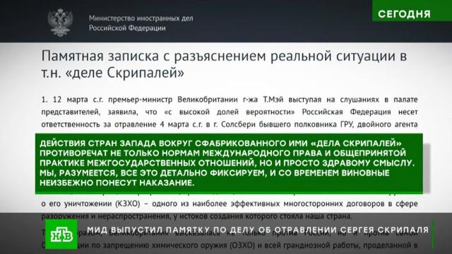 МИД РФ опубликовал записку сразъяснениями по делу об отравлении Скрипаля.Великобритания, МИД РФ, дипломатия, отравление, шпионаж.НТВ.Ru: новости, видео, программы телеканала НТВ