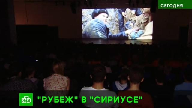 Воспитанникам «Сириуса» устроили спецпоказ фильма «Рубеж».НТВ, Сочи, артисты, знаменитости, кино.НТВ.Ru: новости, видео, программы телеканала НТВ