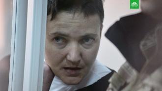 Надежде Савченко грозит пожизненный срок