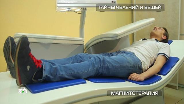 Магнитотерапия: как на самом деле влияют на здоровье «аппараты от всех болезней».болезни, здоровье, медицина, наука и открытия, технологии.НТВ.Ru: новости, видео, программы телеканала НТВ