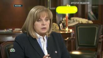 Памфилова: вбросы на выборах «были не впользу кандидата от власти». Эксклюзив НТВ