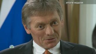 «Не бросает слов на ветер»: Песков рассказал НТВ оприоритетах «нового Путина»