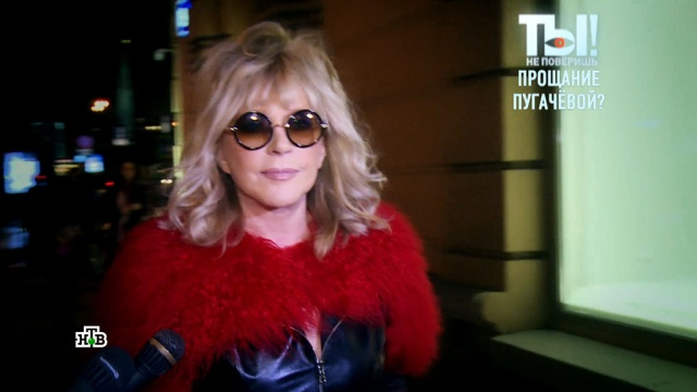 «Старушка с подагрой на ногах»: Пугачёва подтвердила, что больна.болезни, знаменитости, Интернет, Пугачёва, соцсети, шоу-бизнес.НТВ.Ru: новости, видео, программы телеканала НТВ
