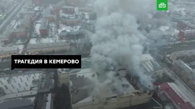 Как горела «Зимняя вишня»: страшные кадры пожара.Кемерово, пожары, расследование, ЗаМинуту.НТВ.Ru: новости, видео, программы телеканала НТВ