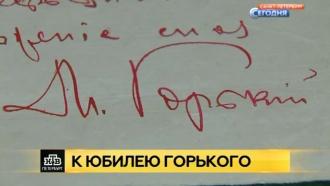 В Артиллерийском музее Петербурга раскрывают миф о Горьком