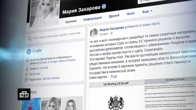 ВМИД РФ высмеяли «секретные материалы» собвинениями вадрес России по делу Скрипаля.Великобритания, дипломатия, МИД РФ, отравление, Тереза Мэй, шпионаж.НТВ.Ru: новости, видео, программы телеканала НТВ