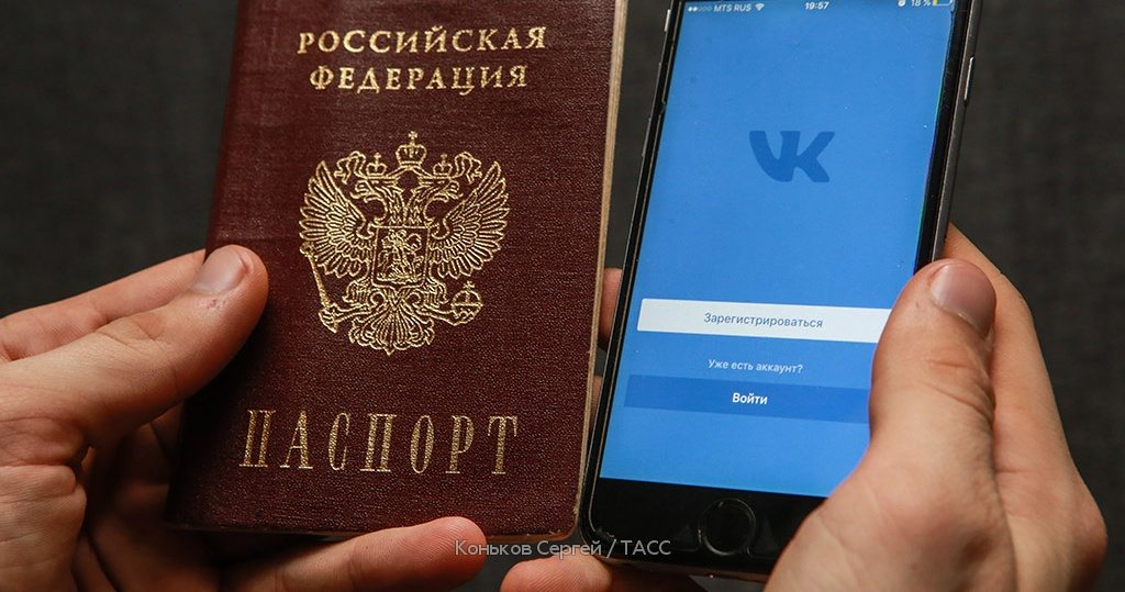 Паспорт в интернете картинка