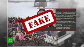 Сознательная провокация: кто изачем распространяет фейки окемеровской трагедии