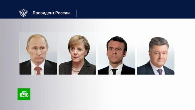 Лидеры «нормандской четверки» приветствовали пасхальное перемирие вДонбассе.Германия, Путин, Украина, Меркель, Франция, войны и вооруженные конфликты, Пасха.НТВ.Ru: новости, видео, программы телеканала НТВ