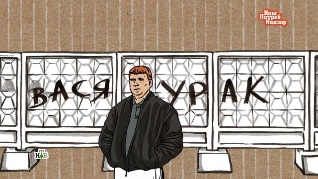 «НашПотребНадзор» объясняет: какие слова и фото в Интернете грозят тюрьмой.Интернет, соцсети, суды, штрафы.НТВ.Ru: новости, видео, программы телеканала НТВ