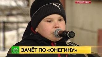 Петербуржцы декламировали «Евгения Онегина» в честь юбилея романа