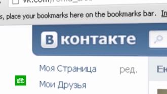 Кредиторы получили доступ к данным пользователей «ВКонтакте»