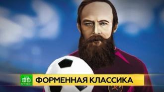 Лермонтов, Гоголь и Достоевский записались в футболисты