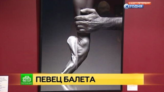 Искусству балета посвятили фотовернисаж в Петербурге.Санкт-Петербург, балет, выставки и музеи, фото.НТВ.Ru: новости, видео, программы телеканала НТВ