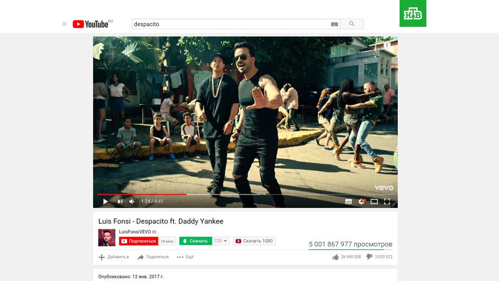 Клип на песню Despacito побил рекорд YouТube набрав 5 млрд